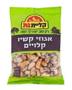 אגוזי קשיו קלויים 200 גר' קליית גת